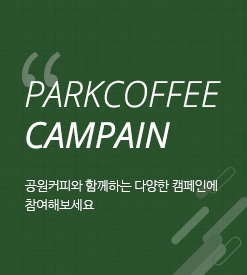 parkcoffee campain