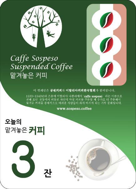 맡겨놓은 커피 인증마크 Symbol